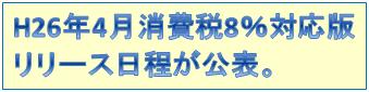 OBC奉行シリーズ消費税改正対応版リリース日程公表