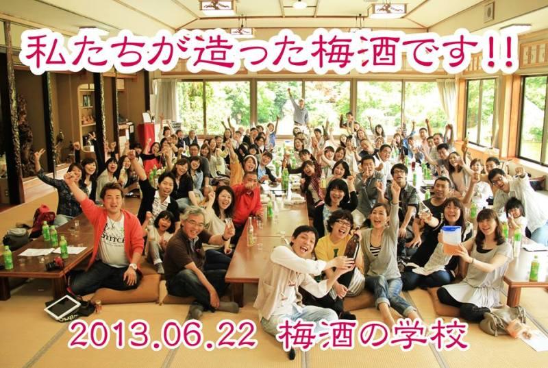 梅酒の学校 2013
