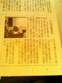 日本経済新聞新潟版 掲載