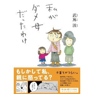 武嶌波&神戸臨床心理オフィス