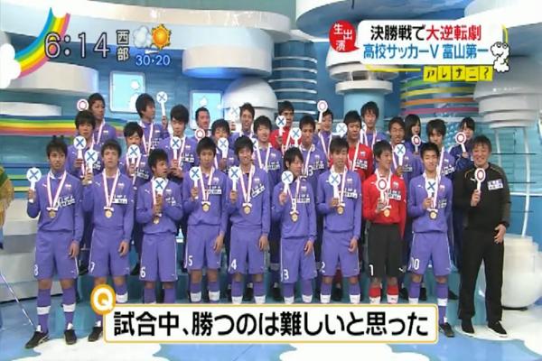 富山第一☆サッカー☆ZIP☆試合中、勝つのは難しいと思った