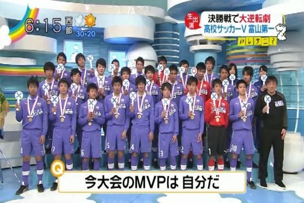 富山第一☆サッカー☆ZIP☆今大会のMVPは自分だ