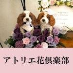 犬猫動物トピアリーアトリエ花倶楽部