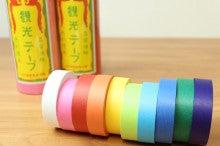 紙テープ-星-28