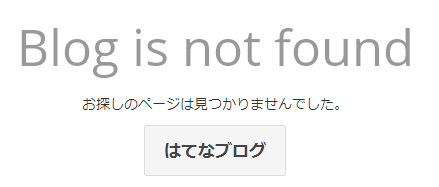 はてなブログ凍結画面.png