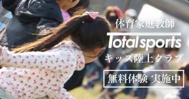 体育 家庭 教師 トータルスポーツ キッズ 陸上 クラブチーム 無料体験