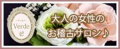 焼津 藤枝 島田 静岡ポーセラーツ Verde