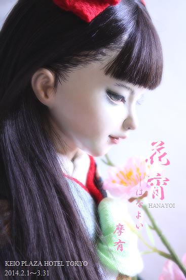 Mayu's doll-No.67「翡翠(ヒスイ)」