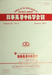学会誌2014