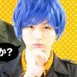 伊野尾さんの金髪‼︎