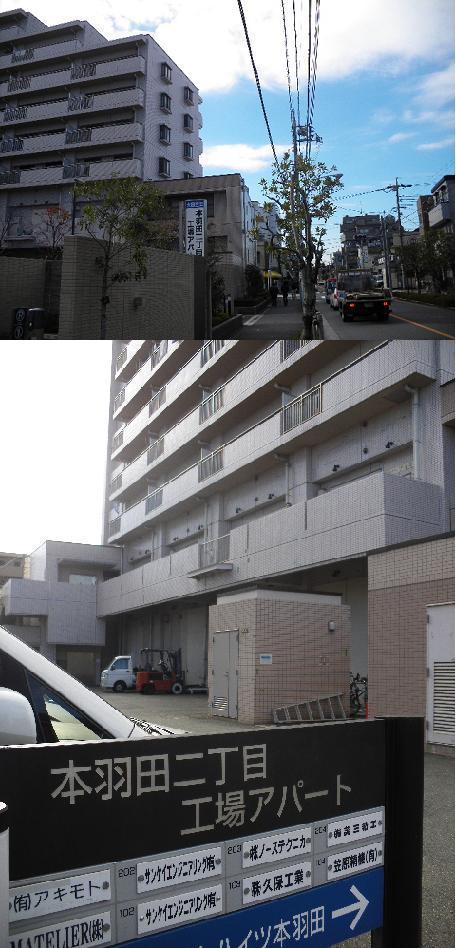 蒲田糀谷1401161841