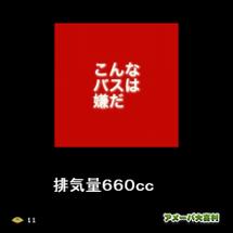 排気量660cc