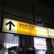 直本工業東京支社への…
