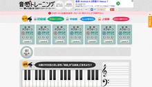 音感トレーニング(日本語版)