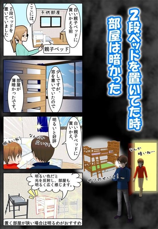 2段ベッドやロフトベッドを置いた時部屋が暗くなるのを少しでもマシにする方法の4コマ漫画