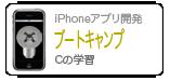 $テン*シー*シー-bootcamp