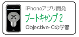 $テン*シー*シー-bootcamp2