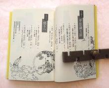 中国古典怪談_2