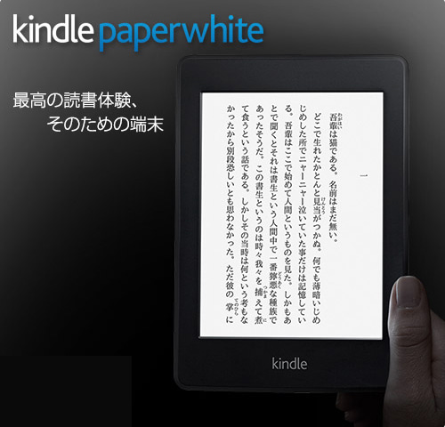 Kindle Paperwhite ニューモデル