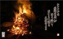 フォト短歌「炎に祈る」