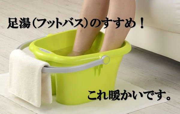 足湯(フットバス)のすすめ こりゃ暖かいです!