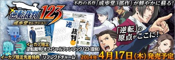 3DS 逆転裁判123 成歩堂セレクション