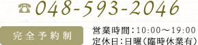 048-593-2046