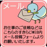メールバナー