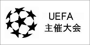 UEFA国際大会