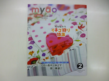 mydo2014-2-1