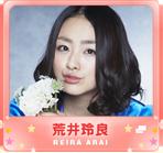 荒井玲良オフィシャルブログ「気ままれいちぇる記」