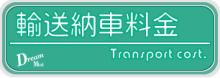 輸送納車料金表ロゴ
