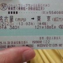 ツアーでの新幹線の切…