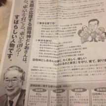 【2月9日投開票・東…