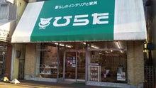 平田家具店正面