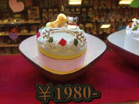 ワンコ用ケーキ1