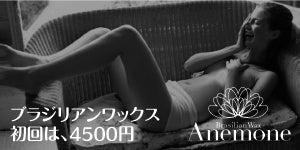 $ブラジリアンワックスいいよねーーーー!-ブラジリアンワックス☆初回3500円