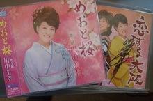 川中美幸さんからいただいたサイン入りCD