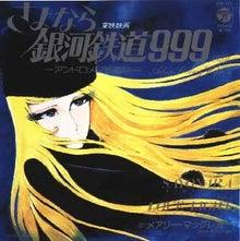 999sayonara.jpg