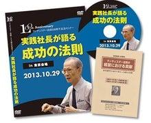 ランチェスター法則100周年記念DVD