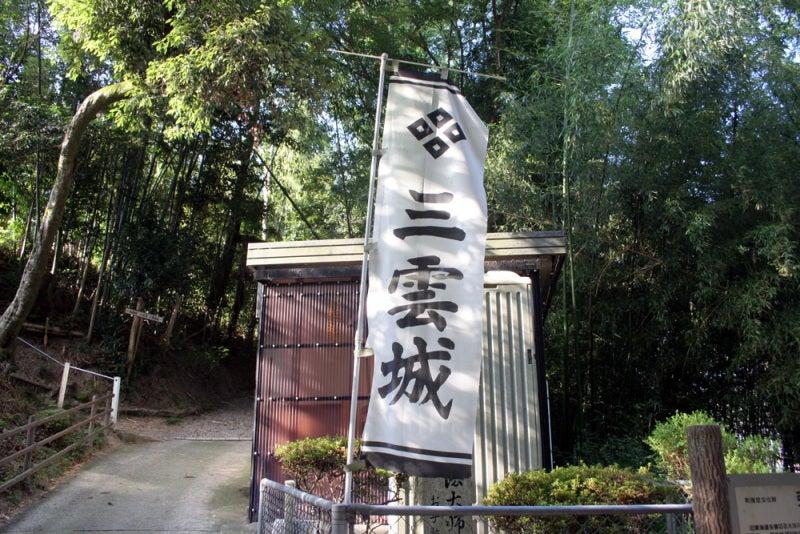 三雲城/01城跡への目印