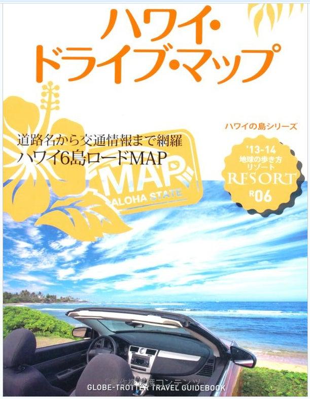ハワイドライブマップ