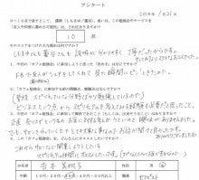 カフェ勉強会アンケート(吉本美帆子)