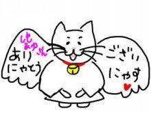 猫天使ニャルさん