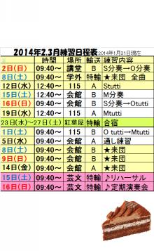 2013年2.3月練習日程表(大)