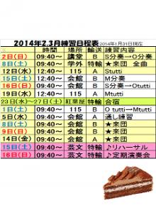 2013年2.3月練習日程表 (小)