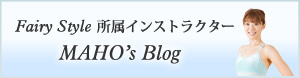 FairyインストラクターMAHOのブログ