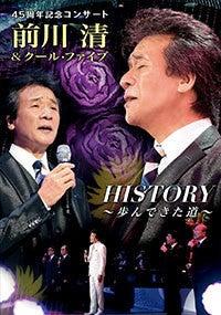 45周年記念コンサートDVD