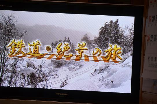 鉄道・絶景の旅 スペシャル   放送スケジュール   エ …