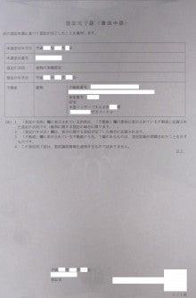 家づくり * 出産 * 子育て 日記④所有権保存登記(1)